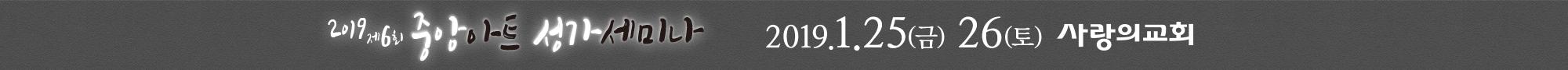 2019 찬양세미나