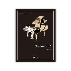 더 송 2집 [The Song Vol. 2]